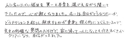 【雨宮】20代女性0722