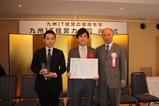 九州IT経営力大賞3