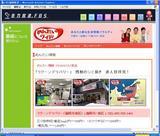 めんたいWEB画面