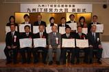 九州IT経営力大賞2