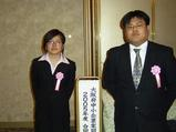 入社式20050213