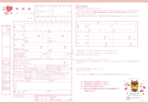 ぐんまちゃん婚姻届-令和版-425