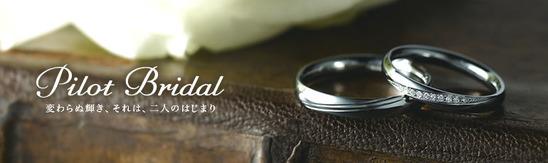 top_bridal_img