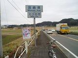 えびの・鹿児島宮崎県境