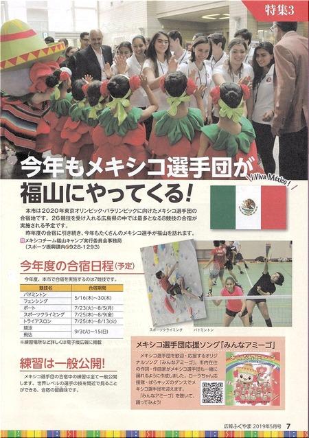 メキシコ選手団
