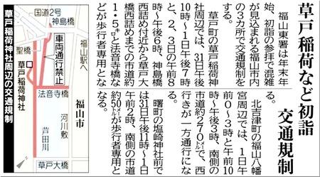 草戸稲荷記事20171230