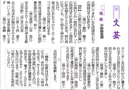 文芸(短歌)記事20180215-1