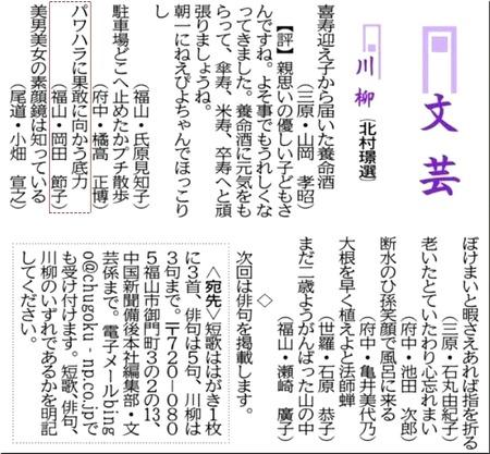 川柳20180927中国新聞-01