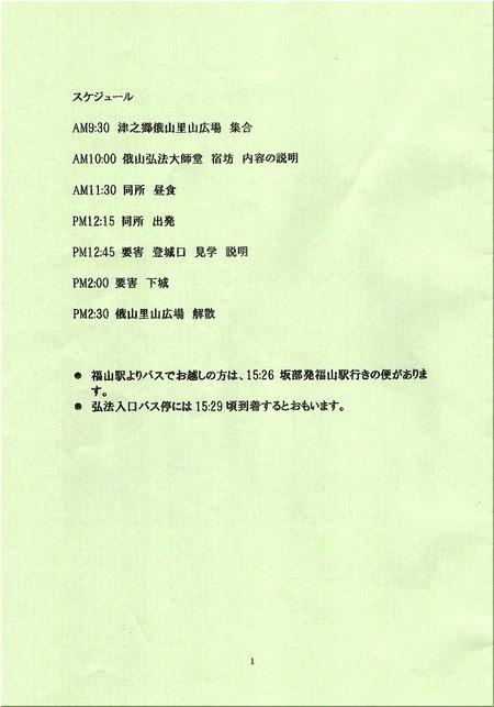 山手銀山城02-720