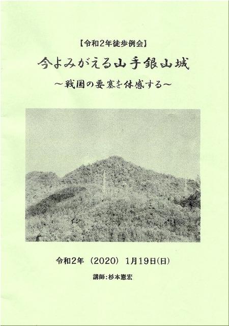山手銀山城01-720