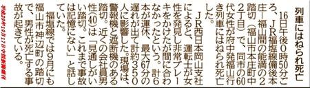 朝刊記事(福塩線)20171017-1