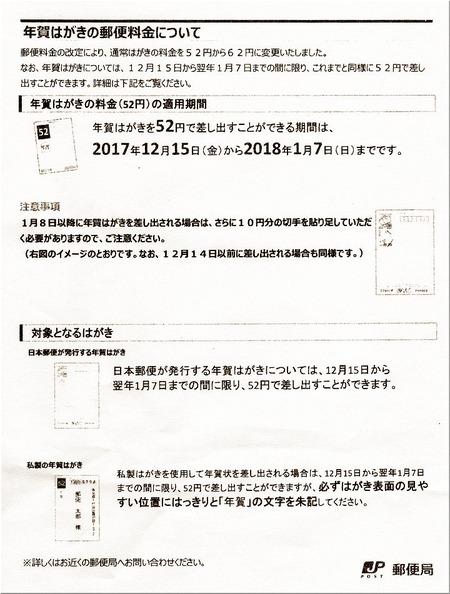 JP文書2017110101-720