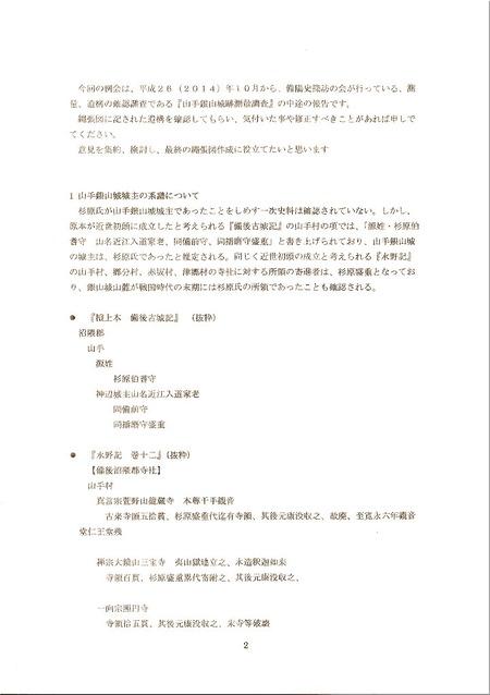 山手銀山城03-720