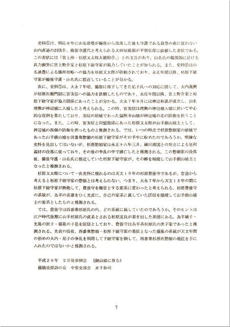 山手銀山城08-720
