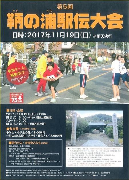 鞆の浦駅伝ポスター-1