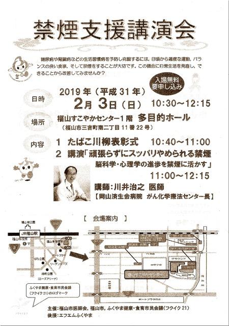 禁煙支援講演会20190127