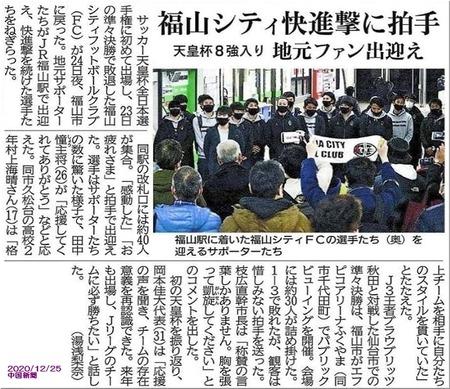 中国新聞記事・福山シテイ20201225