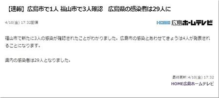 福山市の感染20200410-01