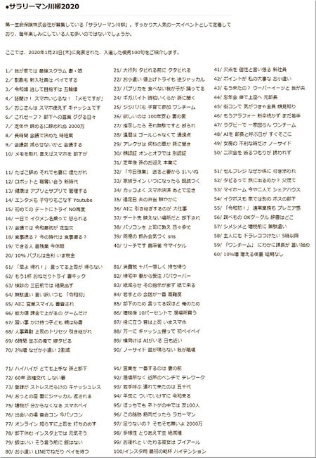 サラリーマン川柳20200124-2