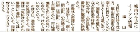 記事20171109