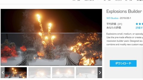 explosion_buil