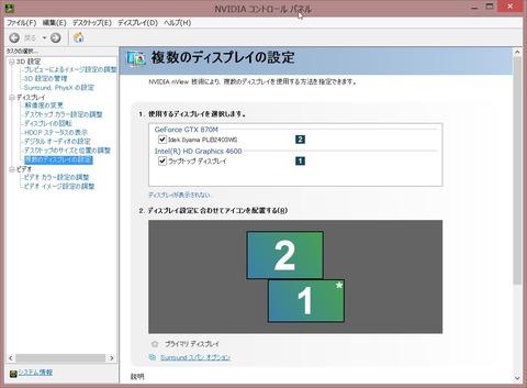 2014-10-05 13_35_28-NVIDIA コントロール パネル
