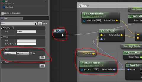 shoot_input2