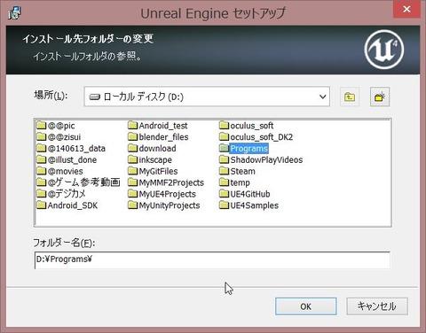 2015-01-02 16_09_31-Unreal Engine セットアップ