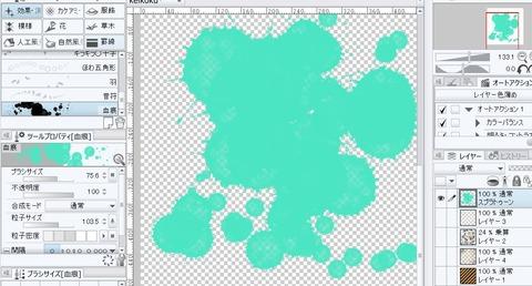 ink_paint