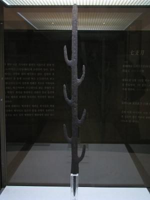 七支刀(しちしとう)