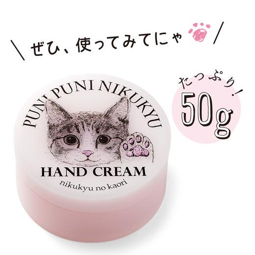 猫のハンドクリーム