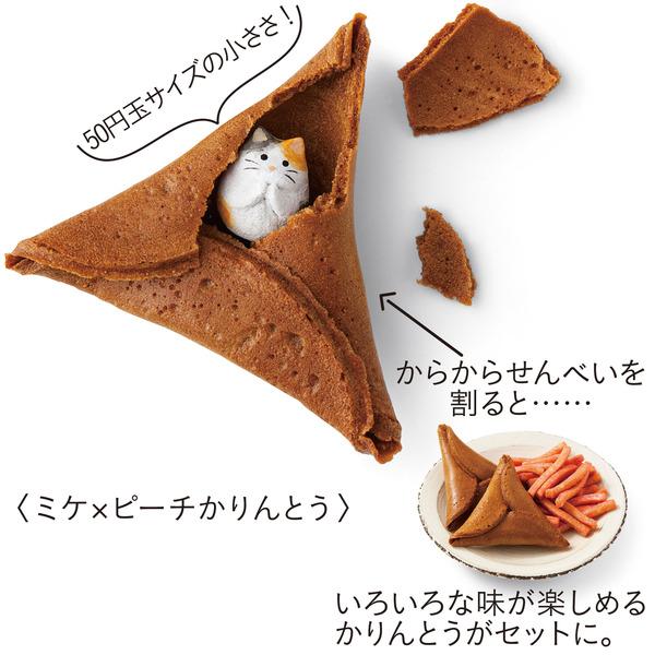 ちび猫がかくれんぼ!せんべいの中に猫のフィギュア付きお菓子 (4)