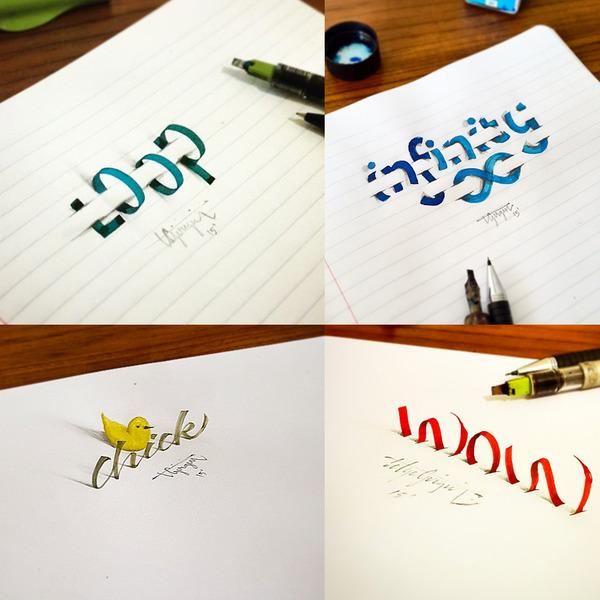 紙上の文字が立体的に!3Dカリグラフィー(Calligraphy) (5)