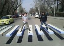 3Dペイントが施された横断歩道。車の運転手への注意喚起!