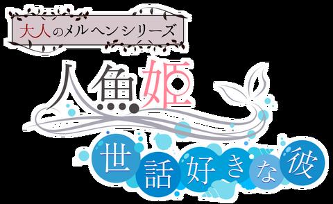 人魚姫logo