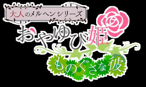 大人のメルヘンシリーズ おやゆび姫 ~ものぐさな彼~