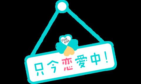 只今恋愛中!1_logo