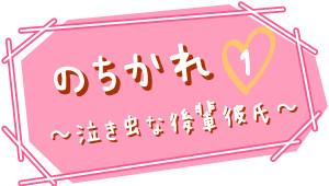 のちかれ1_logo