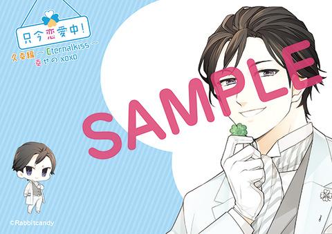 只今恋愛中3_b2ポスター