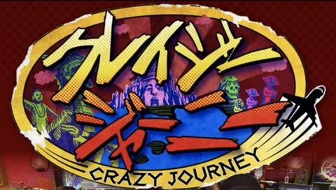 クレイジージャーニー-728x412