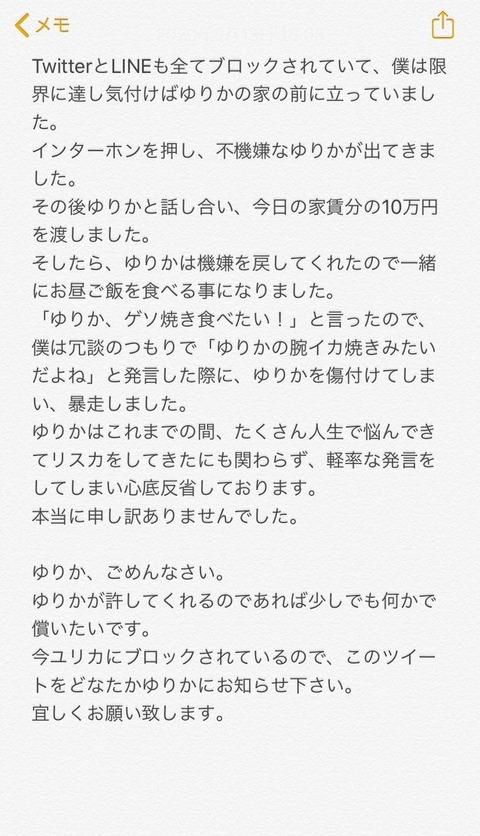【悲報】人気ユーチューバーカップルがガチ喧嘩 彼氏が謝罪文を開示wwwwwwwwww