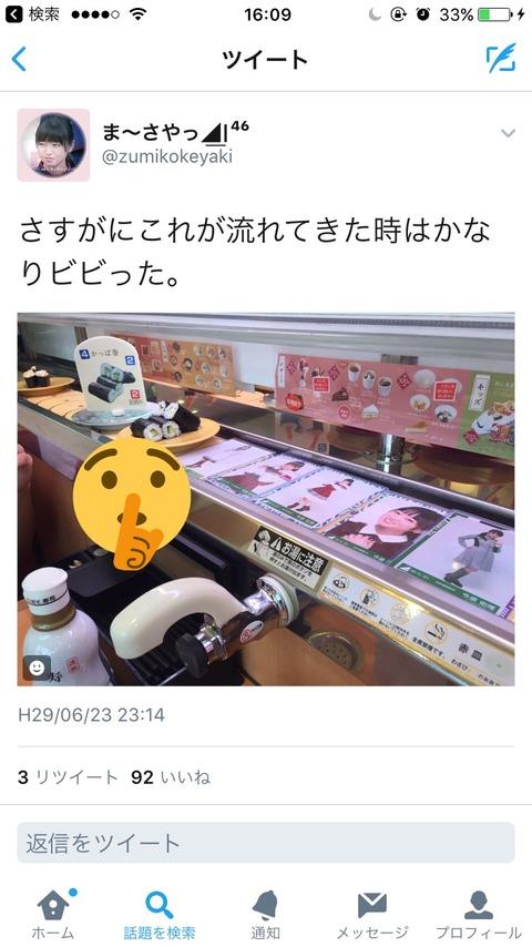 【バカッター】ドルオタ、回転寿司のレーンにアイドルの写真を流してしまうwwwwwwwwwwww