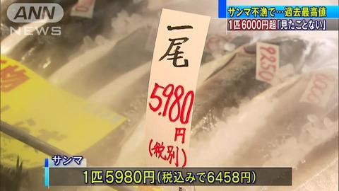 【乞食速報】サンマが1尾6458円!!お前ら急げ!!!