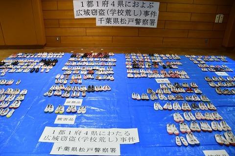 【画像】小学生の上履き300足を盗んだ男を逮捕、松戸警察署の並べ師がキレイに並べる