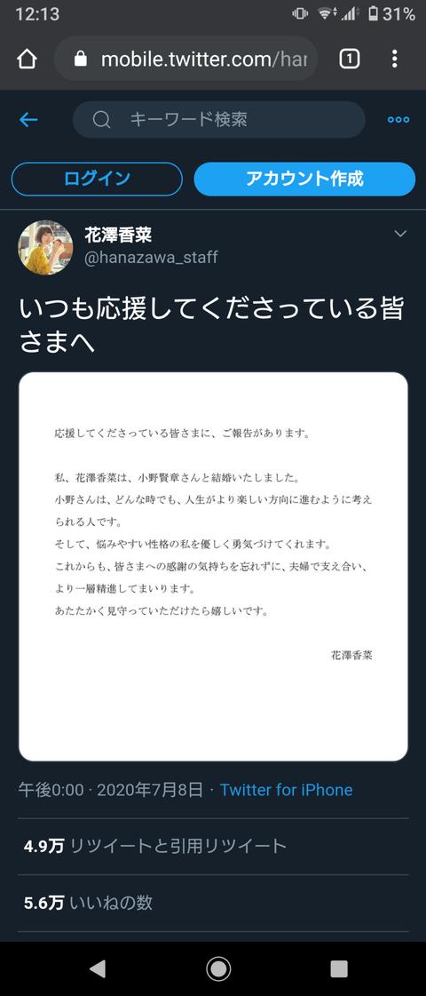【速報】 花澤香菜が結婚wwwwwwwwwwwwwwwwwwwwwwwwwwwwww