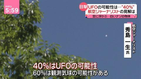【速報】仙台の飛行物体、識者「40%の確率であれはUFO」