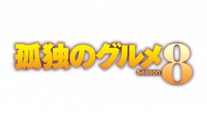 kodoku8_logo-420x230
