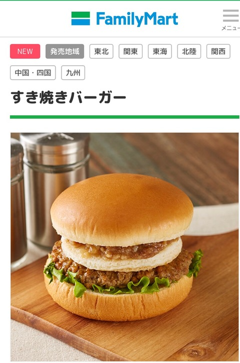 ファミマことファミリーマートのすき焼きバーガー、ガチで美味い (※画像あり)
