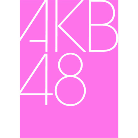 1200px-AKBロゴ