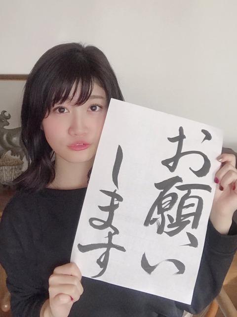 ミス東大候補・谷山響さんの書が達筆 これはいいとこのお嬢様ですわ (※画像あり)